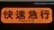 阪急9300系 快速急行