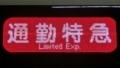 阪急9300系 通勤特急