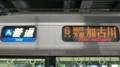 JR223系 [A]普通|神戸方面加古川