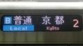 JR225系 [B]普通|京都