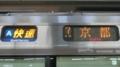 JR223系 [A]快速|京都