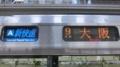 JR223系 [A]新快速|大阪