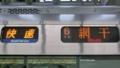 JR225系 快速|網干