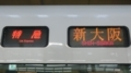 JR特急車 特急|新大阪