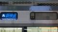 JR223系 [A]新快速|無表示