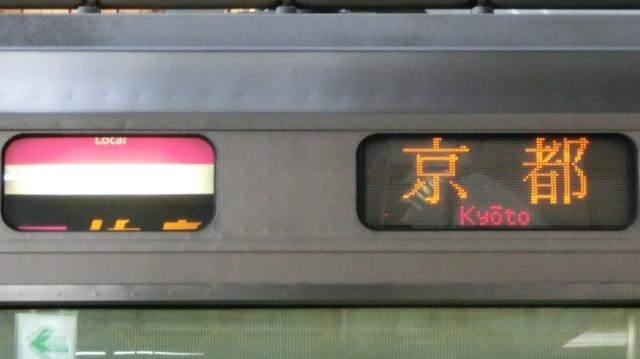 JR207系 ???|京都