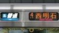 JR321系 [B]普通|西明石