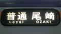 南海7100系 普通|尾崎