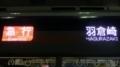南海1000系 急行|羽倉崎