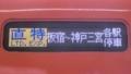 阪神8000系 直特|板宿~神戸三宮各駅停車