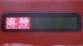 阪神8000系 直特|___