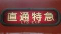 阪神8000系 直通特急