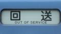 阪神5500系 回送