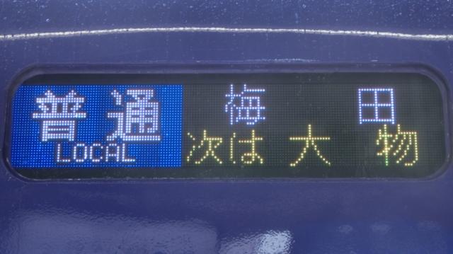阪神5500系 普通 梅田