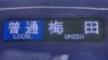 阪神5500系 普通|梅田