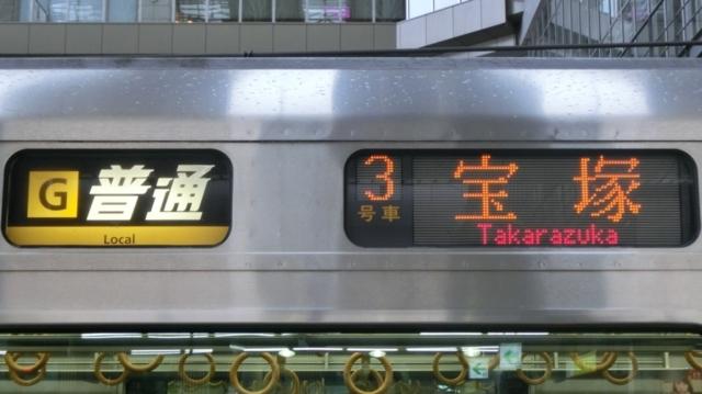 JR321系 [G]普通 宝塚