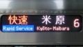 JR225系 快速|京都方面米原