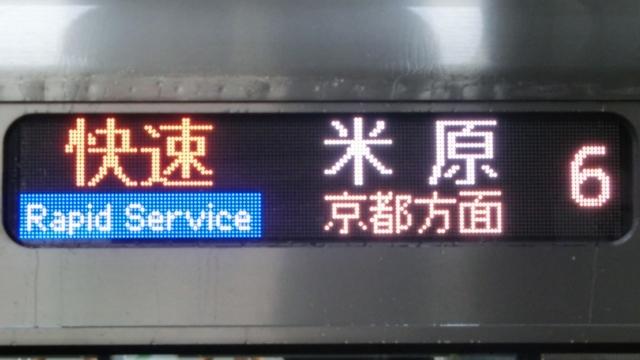 JR225系 快速 京都方面米原