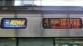 JR225系 関空快速|大阪環状線