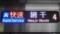 JR225系 [A]快速|姫路方面網干