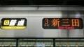 JR225系 [G]普通|新三田