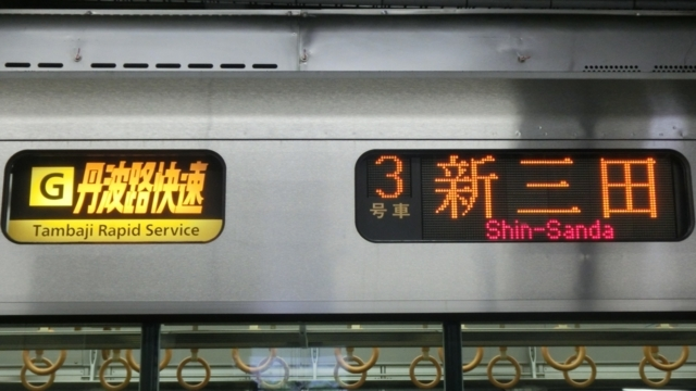 JR225系 [G]丹波路快速|新三田