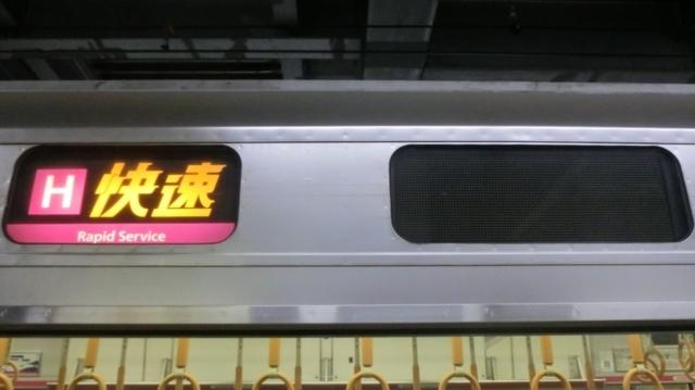 JR207系 [H]快速|無表示