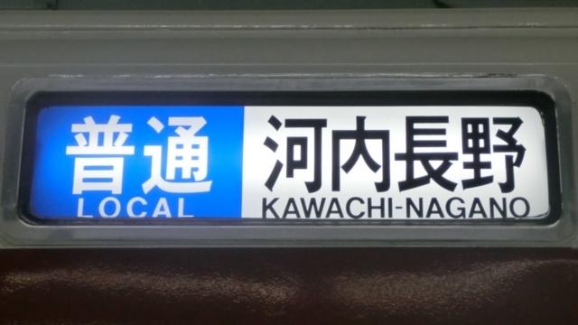 近鉄一般車 普通|河内長野