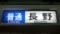 近鉄一般車 普通|長野
