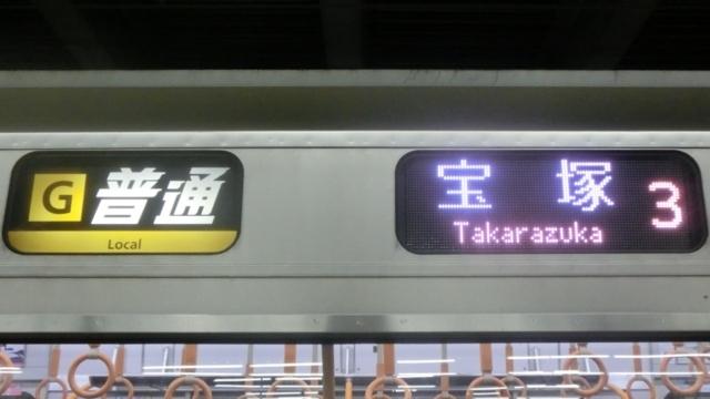 JR207系 [G]普通|宝塚