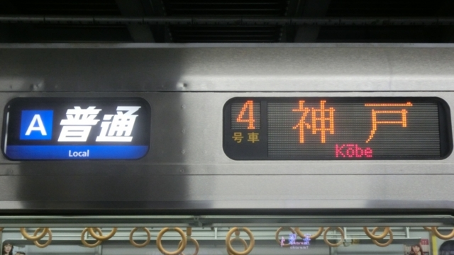 JR321系 [A]普通 神戸