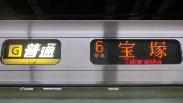 JR321系 [G]普通|宝塚