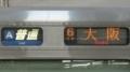 JR321系 [A]普通|大阪