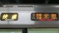 JR223系 快速|京都方面米原