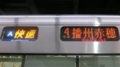 JR225系 [A]快速|播州赤穂