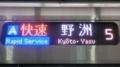 JR225系 [A]快速|京都方面野洲