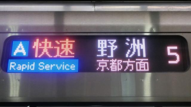 JR225系 [A]快速 京都方面野洲