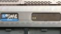 JR223系 [S]シャトル|関西空港