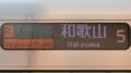 JR225系 [R]区間快速|和歌山