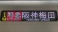 山陽6000系 特急|阪神梅田
