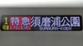 山陽6000系 特急|須磨浦公園