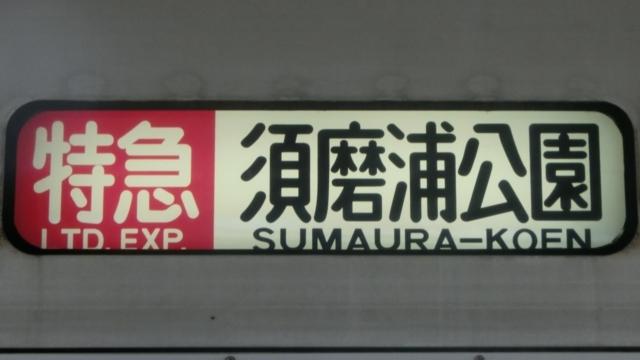山陽一般車 特急|須磨浦公園