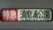 山陽一般車 特急 須磨浦公園