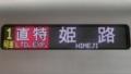 山陽6000系 直特|姫路