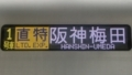 山陽6000系 直特|阪神梅田