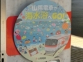 山陽電車で海水浴へGO!HM