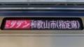 泉北12000系 特急サザン|和歌山市(指定席)