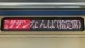 泉北12000系 特急サザン|なんば(指定席)