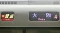 JR221系 [O]普通|大阪