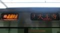 JR223系 [O]直通快速|天王寺